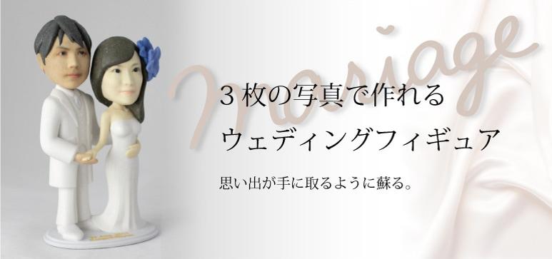 新郎新婦がご自身で撮影した顔写真を送って頂くだけでオーダーメイドのブライダル人形を製作可能です。
