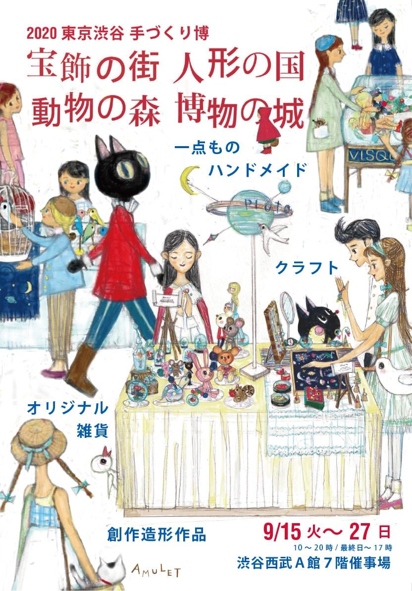 2020東京渋谷手づくり博【宝飾の街 人形の国 動物の森 博物の城】