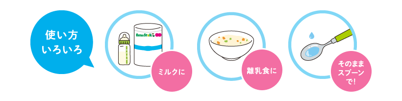 使い方いろいろ ミルクに、離乳食に、そのままスプーンで!