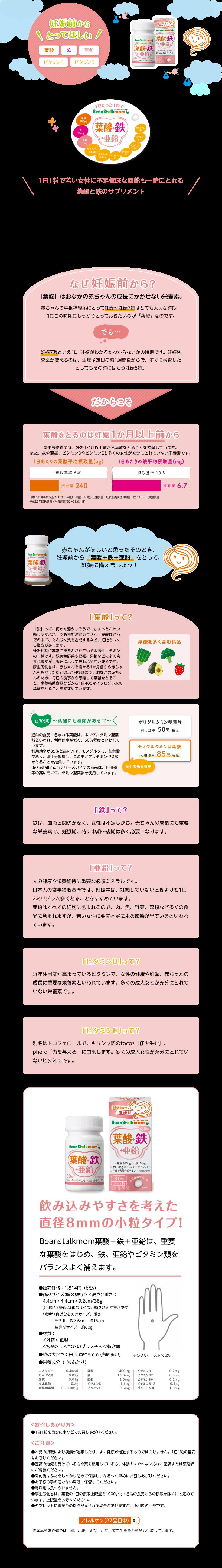 """""""葉酸+鉄+亜鉛"""""""