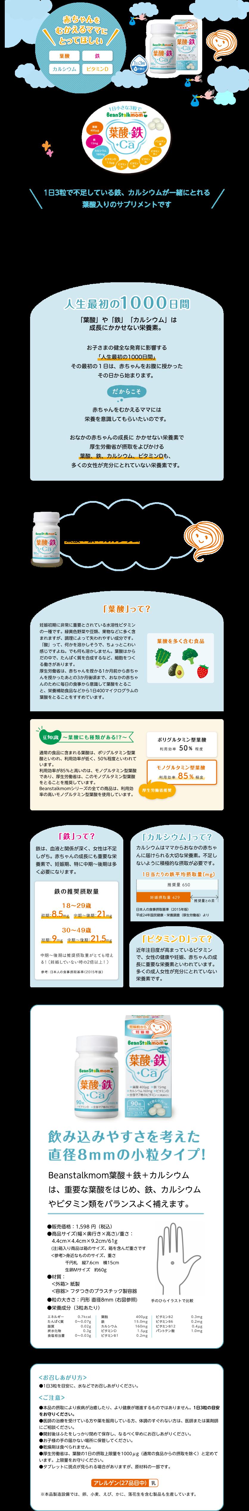 """""""葉酸+鉄+カルシウム"""""""