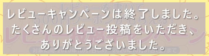 レビューを書いて500円クーポンがもらえる!レビュー投稿キャンペーン