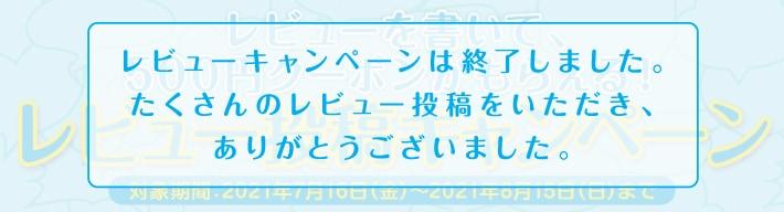 第三弾!レビューを書いて500円クーポンがもらえる!レビュー投稿キャンペーン
