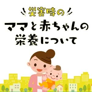 災害時のママと赤ちゃんの栄養について