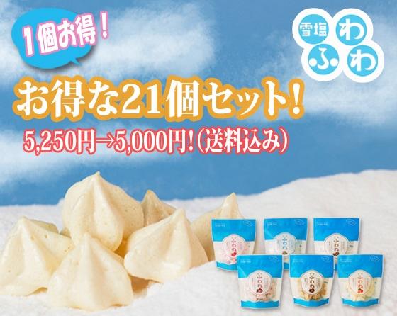 【お得なセット】 雪塩ふわわ 21個セット!【送料無料】
