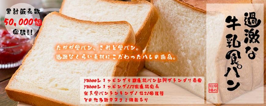 """過激な牛乳食パン"""""""