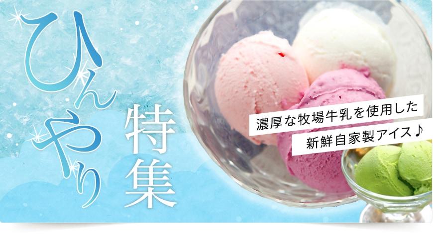 ひんやり特集 濃厚な牧場牛乳を使用した新鮮自家製アイス♪