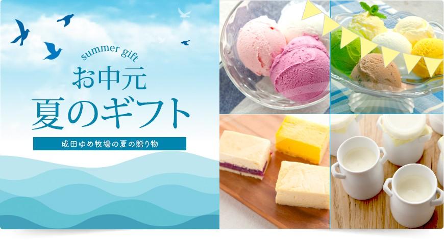 お中元 夏のギフト 成田ゆめ牧場の夏の贈り物