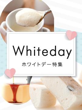 ホワイトデー特集