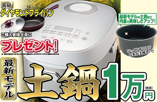 土鍋加工炊飯器