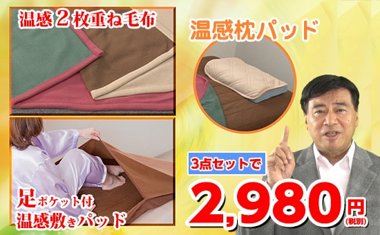 温感2枚重ね毛布・足ポケット付温感敷きパッド・温感枕パッド3点セット