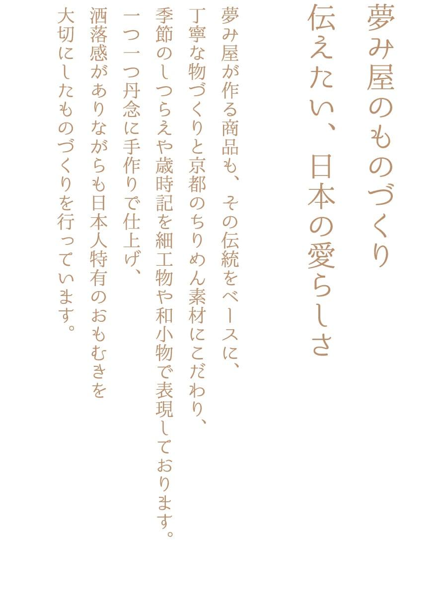 夢み屋のものづくり 伝えたい、日本の愛らしさ
