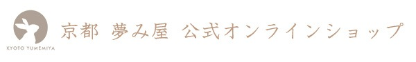 京都 夢み屋 公式オンラインショップ