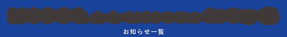 MISOKA&MISOKA for Dogお知らせ