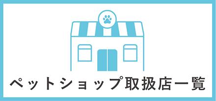 愛犬用歯磨きグッズMISOKA ペットショップ取扱店