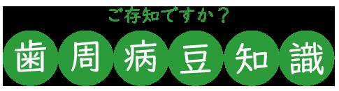 MISOKA for Dog 犬の歯周病豆知識