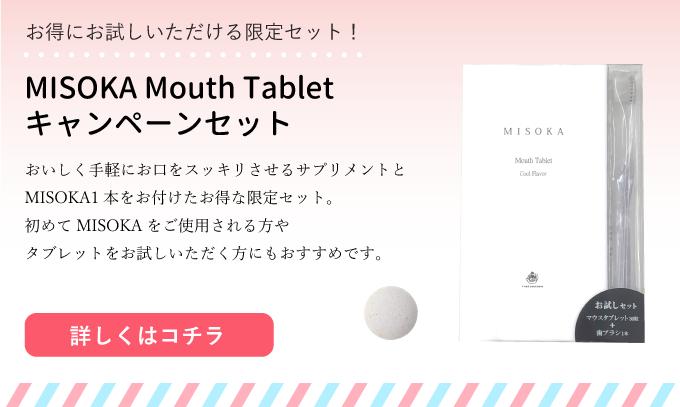 MISOKA Mouth Tabletキャンペーンセット