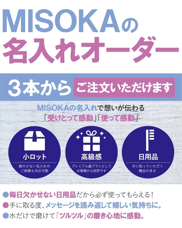 名入れMISOKA02