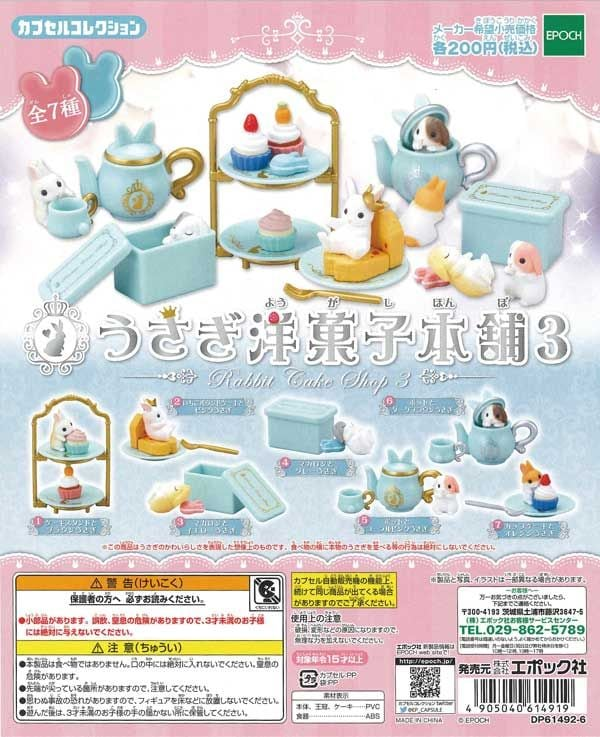 うさぎ洋菓子本舗3