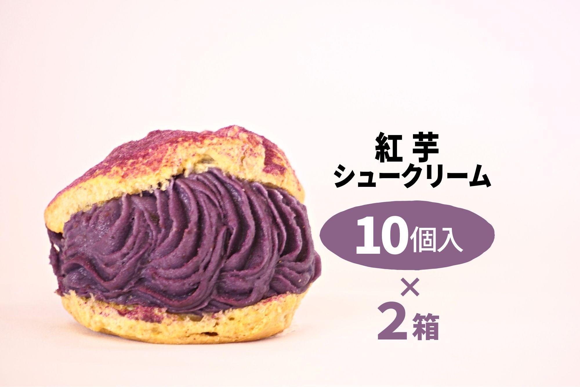 YUNAMI FACTORYオリジナル 冷凍 紅芋シュークリーム 10コ入りx2