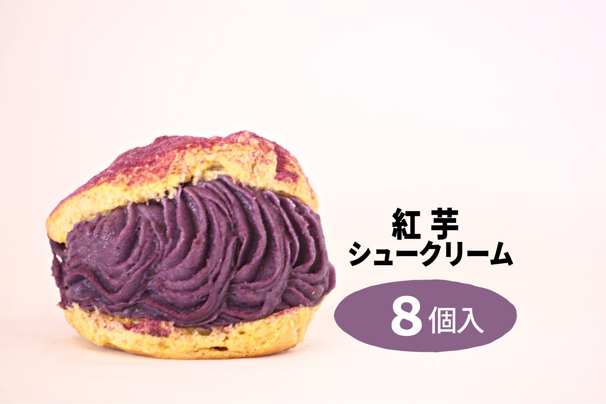 YUNAMI FACTORYオリジナル 冷凍 紅芋シュークリーム 8コ入り
