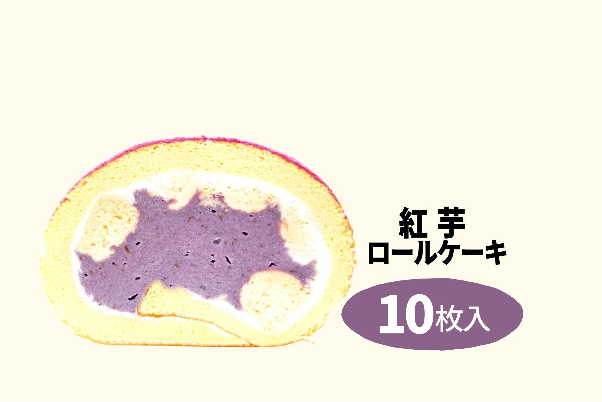 YUNAMI FACTORYオリジナル 冷凍 紅芋ロールケーキ 10コ入り