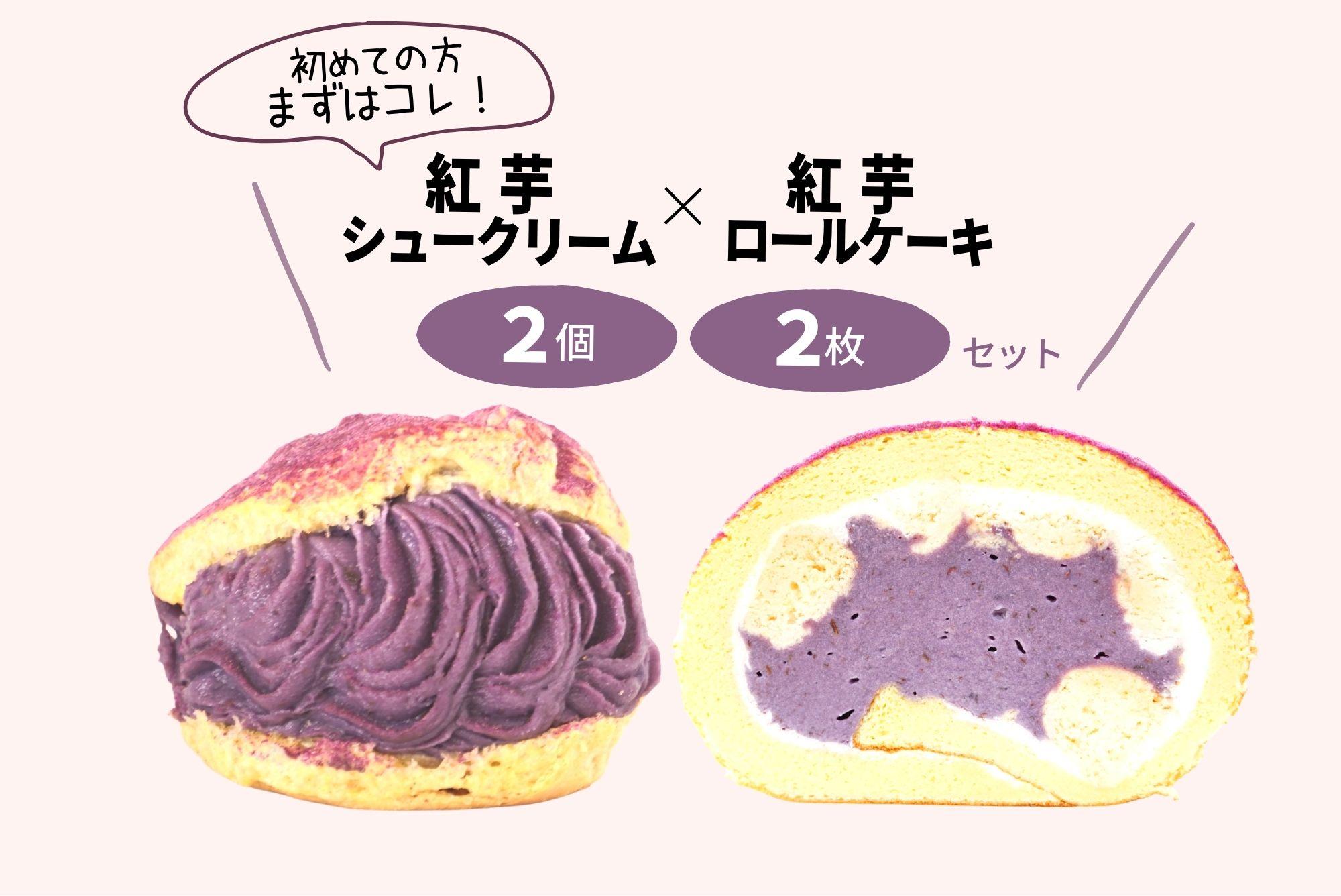 初めての人はこれ!【お試しニコニコセット】 無添加 紅芋シュークリーム2個&ロールケーキ2枚 冷凍【送料込み】