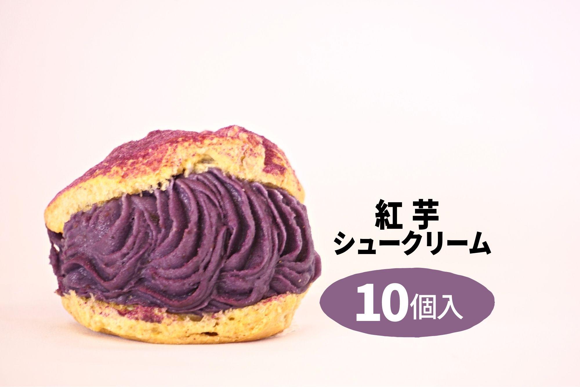 YUNAMI FACTORYオリジナル 冷凍 紅芋シュークリーム 10コ入り