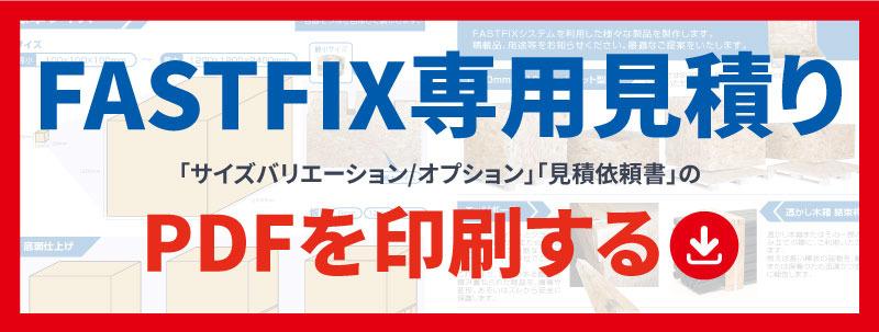 ファストフィックスの見積もりのダウンロード