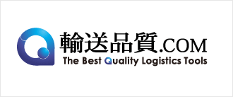 輸送品質.comロゴマーク