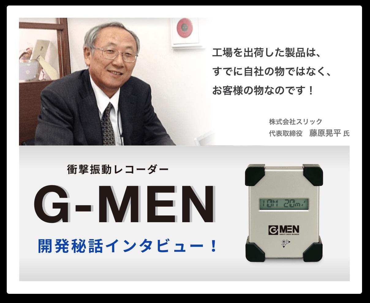 G-MEN開発秘話インタビュー