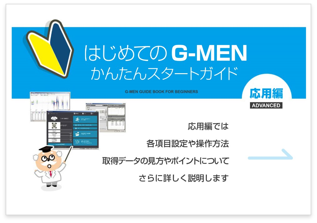 はじめてのG-MEN簡単スタートガイド応用編