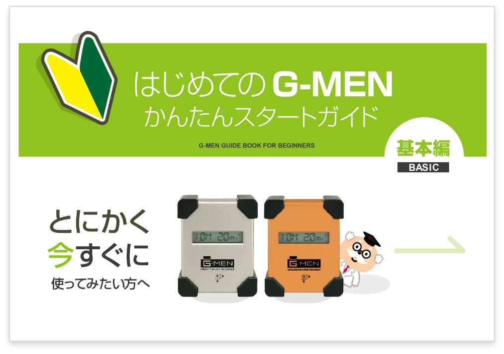 はじめてのG-MEN簡単スタートガイド基本編