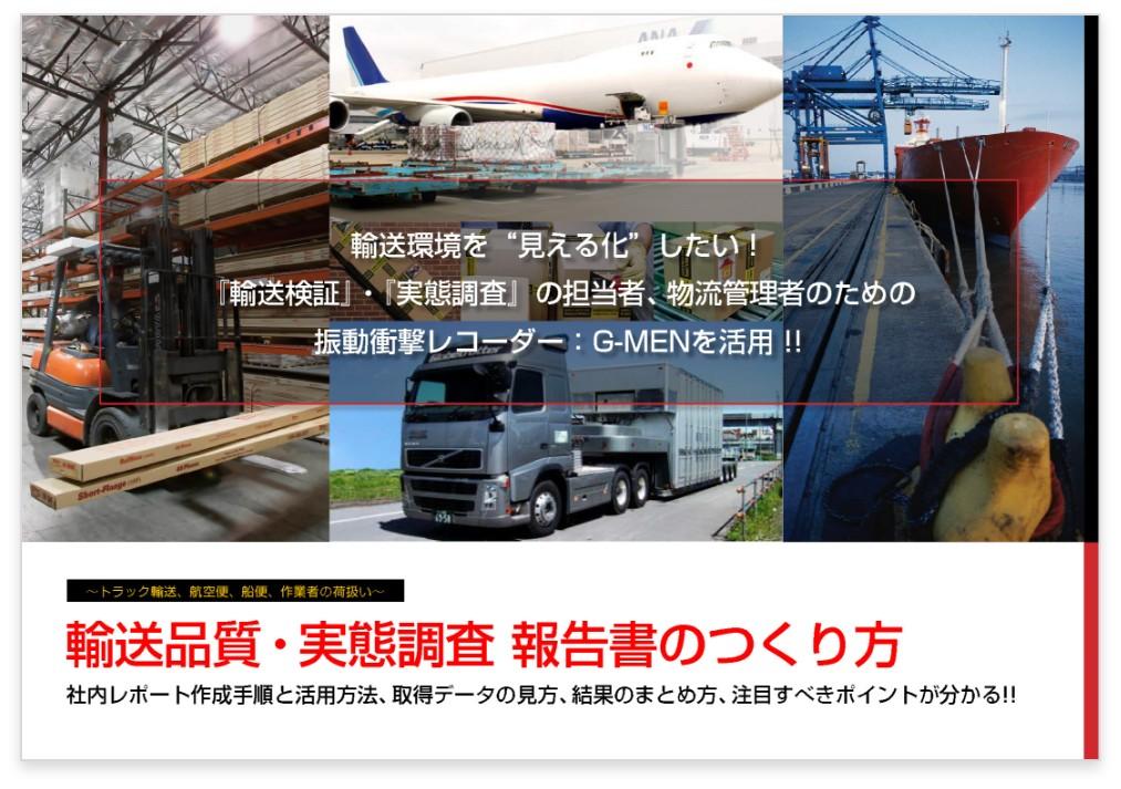 輸送品質・実態調査・報告書の作り方