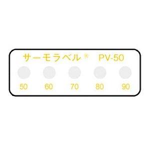 太陽光パネル用サーモラベル