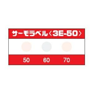 サーモラベル 3Eシリーズ(3点式)示温材