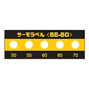 サーモラベル 5Eシリーズ(5点式)示温材