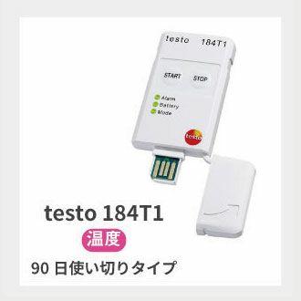 輸送用USBデータロガー