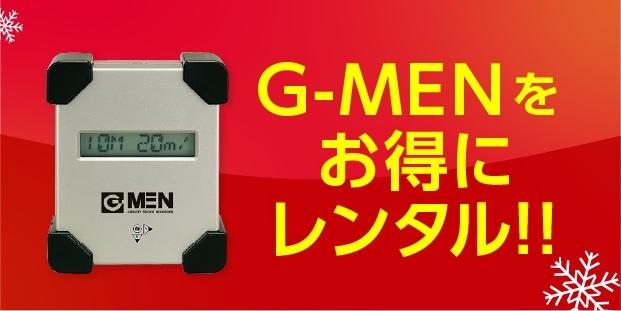 はじめよう!G-MEN3週間レンタル
