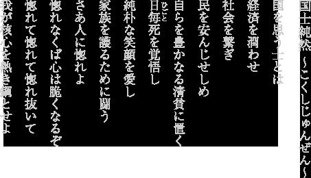直筆陶墨画「国士純然(こくしじゅんぜん)」 | Yu-ki Nishimoto WORKS