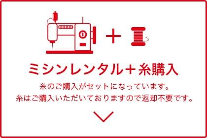 ミシンレンタル+糸購入