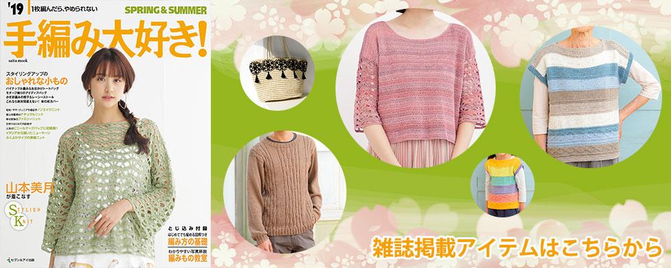 手編み大好き