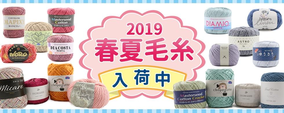 【2019春夏毛糸】