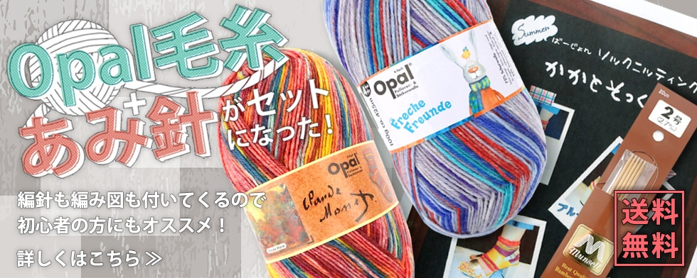 Opal毛糸編み針セット