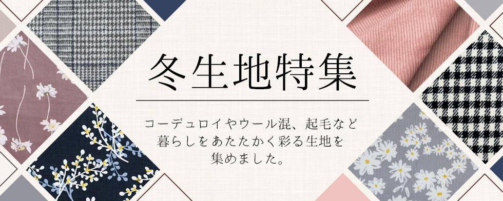 冬生地特集ページ