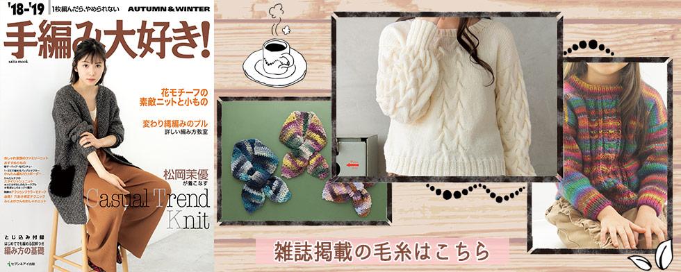 【手編み大好き】