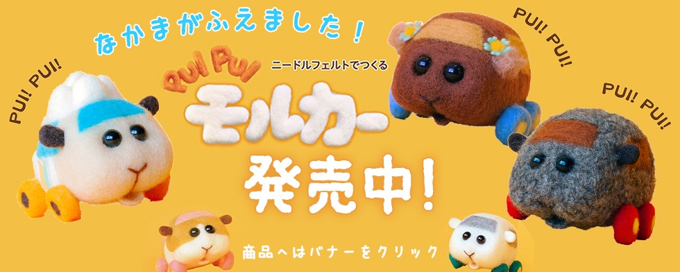 PUIPUIモルカー