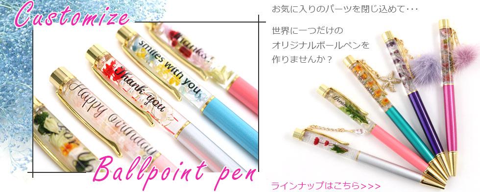 【カスタマイズペン】