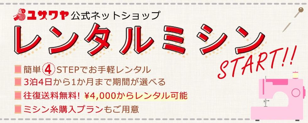 【レンタル】