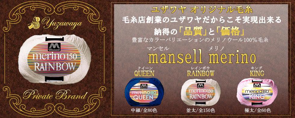 【マンセル】